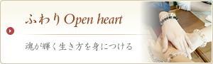 ふわりOpen heart